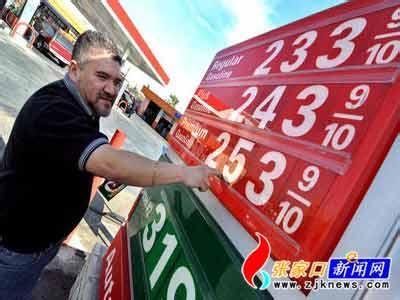 张家口油价查询_张家口今日油价_张家口汽油价格